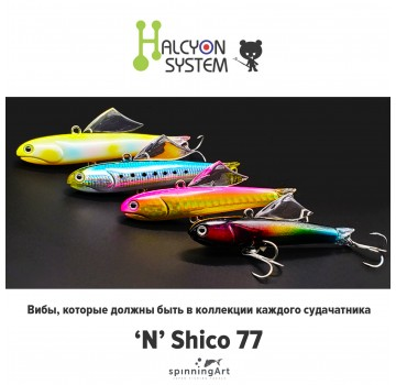 Halcyon System 'N' Shico 77