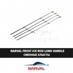 Хлыст Narval Frost Ice Rod Long Handle Tip 58cm